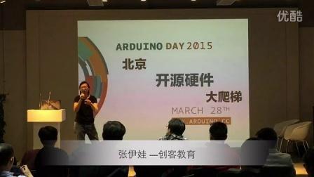 Arduino Day 张伊娃 创客教育