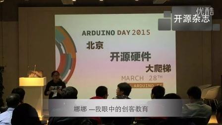 Arduino Day 娜娜