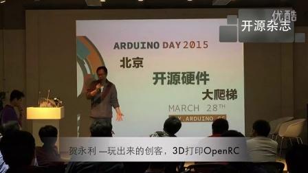 Arduino Day 贺永利