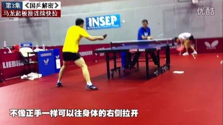 《国乒解密》第3集:马龙起板接正反手连续快拉_乒乓球教学视频