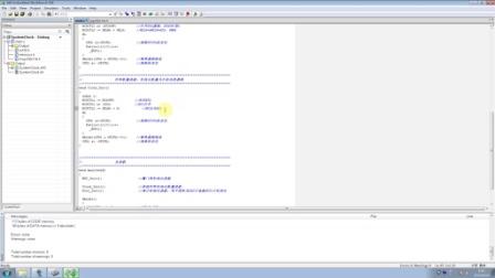 第三讲C MSP430单片机复位、时钟系统及低功耗模式编程应用