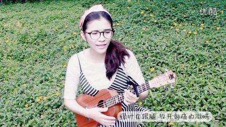 【UGC新人奖第四季】《她说》小小凤尤克里里弹唱
