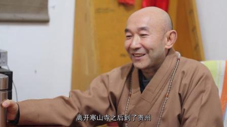 第九届新蕊杯参赛作品纪录片《崇定师傅与三觉寺》刘小东