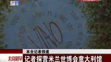北京电视台记者探营米兰世博会