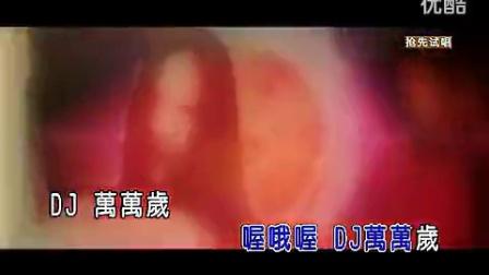 王繹龍-DJ萬萬歲 車載DJ舞曲超勁爆MV_標清