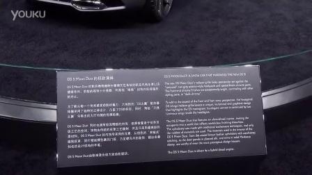 2015上海车展 标致雪铁龙 DS5 MOON DUST