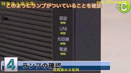 NTT东日本光纤到户终端自助安装说明视频 STEP2《终端设置和线缆连接》