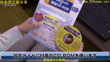 NTT东日本光纤到户终端自助安装说明视频 STEP3 《CDROM设置》