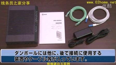 NTT东日本光纤到户终端自助安装说明视频 STEP1《确认连接模式》