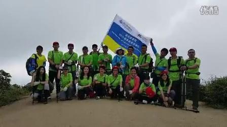 #UIC十年#  凤凰山登山队登顶 祝福UIC