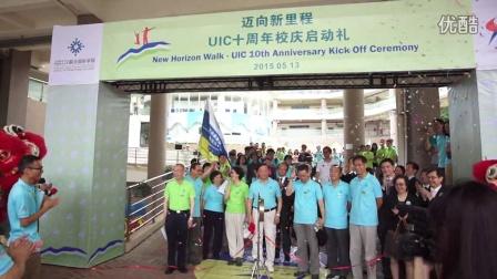 UIC十周年校庆启动 七百师生徒步迈向新里程