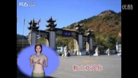 参加北京国际辅具比赛视频(手语教材)