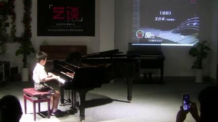 成长印记宁昊钢琴音乐会