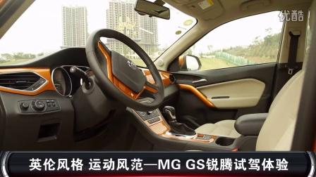 睛彩车市-驾控汇-英伦风格 运动风范 MG GS名爵锐腾试驾体验