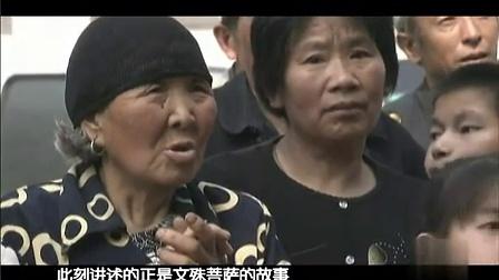 中华佛缘第三集:大智文殊[高清版]
