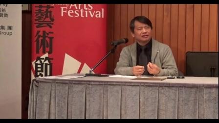 第43屆香港藝術節歐老師在講座開場白的錄像片段