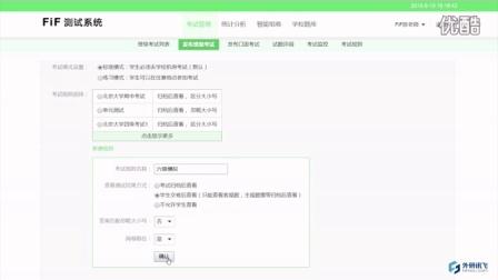 FiF测试系统产品介绍及演示
