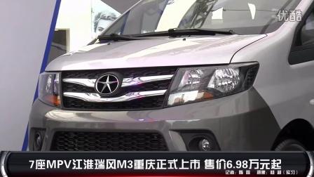 7座MPV江淮瑞风M3重庆上市 售价6.98万起-睛彩车市报道
