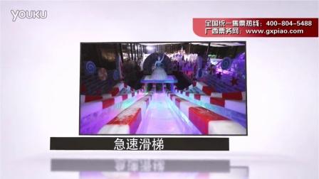 中国南宁冰雪大世界广告25秒版改