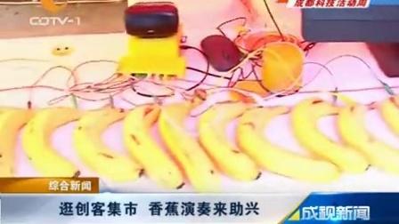 【成视新闻】逛创客集市 香蕉演奏来助兴