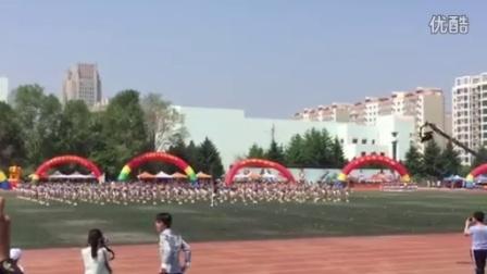辽东学院2015年度春季运动会商学院团体操表演《向快乐出发》