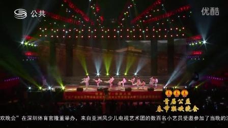 亚洲风2015首届公益春晚——武术中国梦少年强
