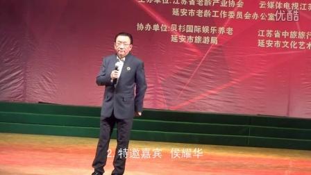 第一篇报道(文艺交流)《首届江苏-延安老年旅游文化艺术节》
