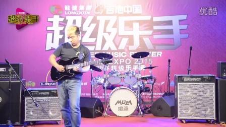 吉他中国超级乐手之马海滨