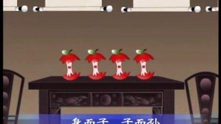 三人行教程 国学启蒙系列教程 三字经-14