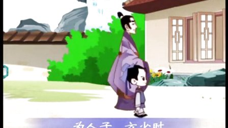 三人行教程 国学启蒙系列教程 三字经-04
