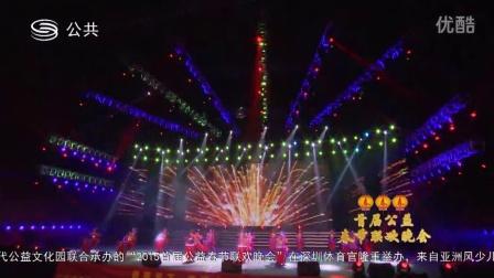 亚洲风2015首届公益春晚少儿《水鼓舞》