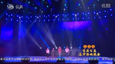 亚洲风2015首届公益春晚——歌伴舞《把幸福带回家》