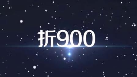 折900宣传片