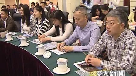 2015年4月24日 交大新闻 第600期
