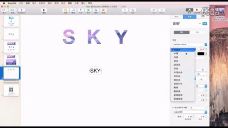 Mac 版 Keynote 实例教程 文字遮罩