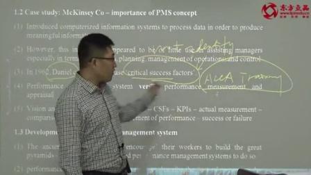 ACCA P5 第一章(1)东方立品