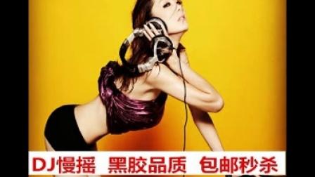 2015最新酒吧DJ慢摇歌曲舞曲苏荷电音重低音
