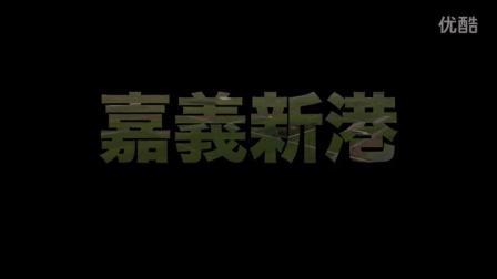 嘉義 竹崎 新港 空拍