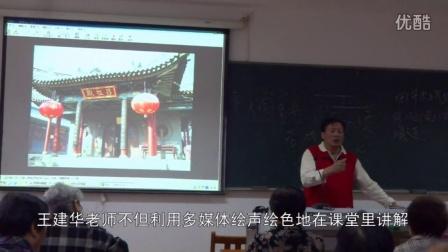 老师朋友亲人 王建华