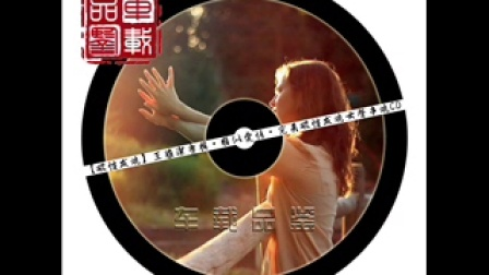 【磁性发烧】最美女声专辑-类似爱情-完美磁性发烧女声串烧CD