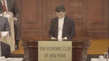 马云在纽约经济俱乐部的演讲