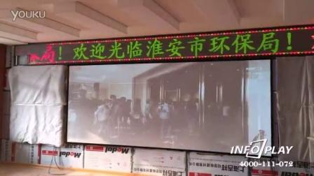 INFOPLAY 会议显示监控大屏技术