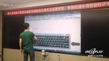 INFOPLAY 多点触控显示大屏技术