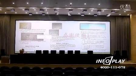INFOPLAY-报告厅融合技术