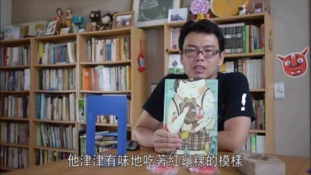 第四届「丰子恺儿童图画书奖」入围作品—作绘者介绍《喷射龟》