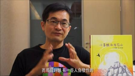 第四届「丰子恺儿童图画书奖」入围作品—作绘者介绍《小喜鹊和岩石山》