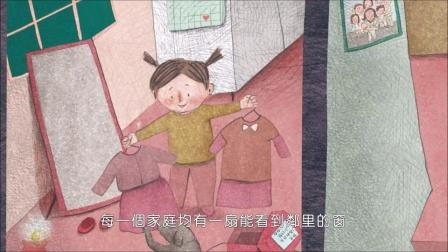 第四届「丰子恺儿童图画书奖」入围作品—作绘者介绍《想不到……》