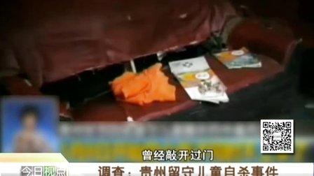 今日视点20150618调查:贵州留守儿童自杀事件