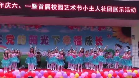 新妙镇小学2015庆六一文艺节目汇演视频