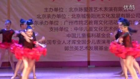 罗蔼琳-爱莲杯第一届全国舞蹈大赛广东赛区-拉丁舞《梦想女孩》